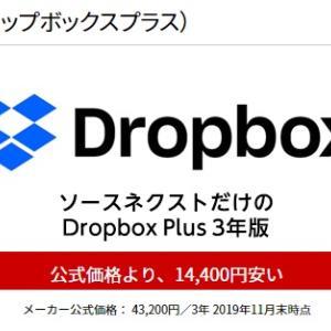 【大幅割引】ソースネクストのDropboxで契約更新してみました!