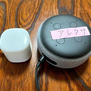 EZCONスマートリモコンの口コミ・レビュー。便利です!