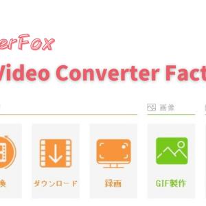 WonderFox HD Video Converter Factory Proのレビュー・感想