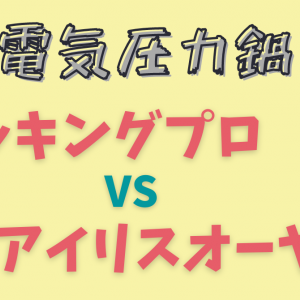 クッキングプロとアイリスオーヤマの電気圧力鍋の比較・違い