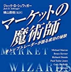 【投資本レビュー】『マーケットの魔術師』
