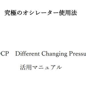 【気になる商材チェック】究極のオシレーター使用法 DCP Different Changing Pressure