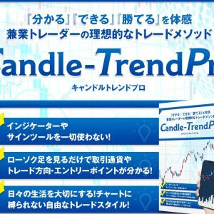 【気になる商材チェック】Candle-Trend PRO