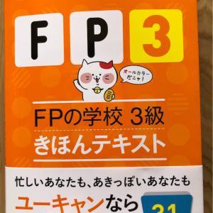 3級FP技能検定9月合格を目指して今日から勉強します!