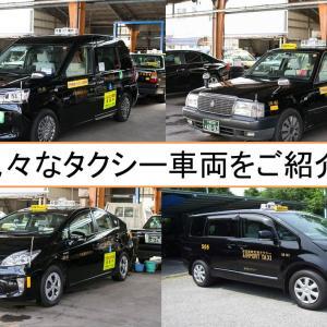 こんな車も?色々なタクシー車両をご紹介!