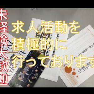 未経験の転職大歓迎!千葉構内タクシーは求人を積極的に行っております!