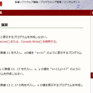 【C#】プログラム勉強開始 (3日目)