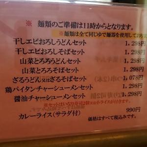 岐阜関カントリークラブ 茶店でのラーメン