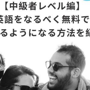 【中級者レベル編】英語をなるべく無料で話せるようになる方法を紹介
