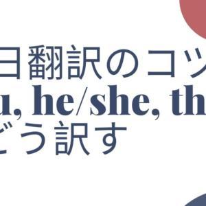 【英日翻訳のコツ】I, you, she/he, they, itはどう訳す