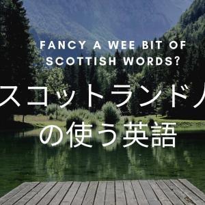 スコットランド人の使う英語 - 単語編