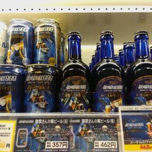 銀河鉄道999ビール!