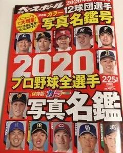 プロ野球♪