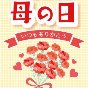 母の日の贈り物・お花以外でのおすすめは?ギフト特集2020年版