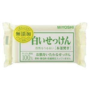 【家族で安心して使える!】ミヨシの無添加白いせっけん 敏感肌アトピー肌シンプルケア 価格が安くコストパフォーマンスも抜群 石鹸シャンプー用にも