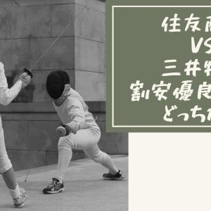 【住友商事vs三井物産】割安優良商事はどっち?