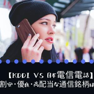 【KDDI vs 日本電信電話】割安・優良・高配当な通信銘柄は?