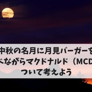 中秋の名月に月見バーガーを食べながらマクドナルド(MCD)について考えよう
