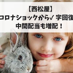 【西松屋】コロナショックから✓字回復!中間配当も増配!
