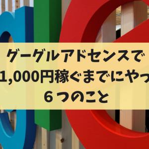 グーグルアドセンスで月1,000円稼ぐまでにやった6つのこと