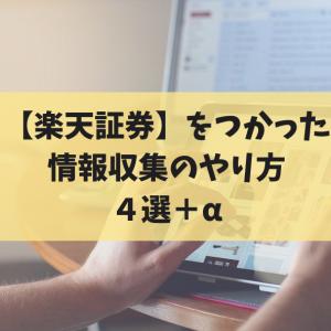 【楽天証券】をつかった情報収集のやり方 4選+α