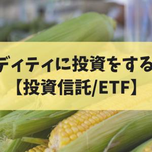 コモディティに投資をする方法【投資信託/ETF】