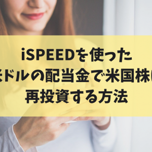 iSPEEDを使った米ドルの配当金で米国株に再投資する方法【楽天証券】