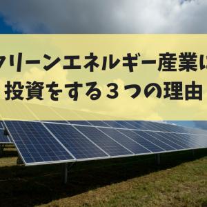 クリーンエネルギー産業に投資をする3つの理由