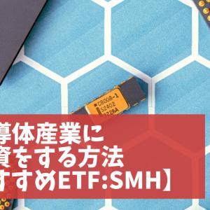 半導体産業に投資をする方法【おすすめETF:SMH】