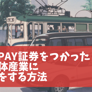 【PayPay証券】をつかった半導体産業に投資をする方法