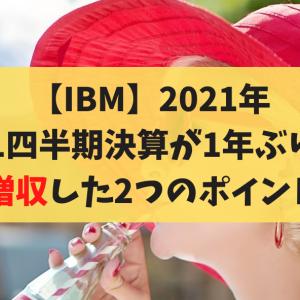 【IBM】2021年第1四半期が1年ぶりに増収した2つのポイント