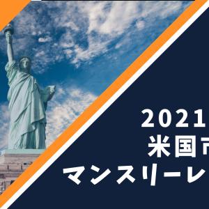 2021年4月 米国市場のマンスリーレポート