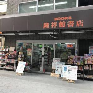 街の本屋さん