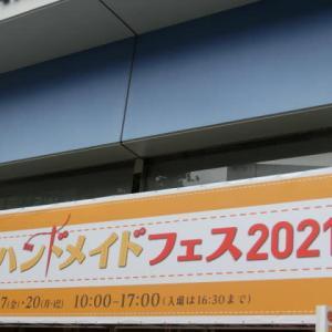 東京ハンドメイドフェス2021
