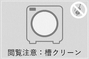 【閲覧注意】ドラム式洗濯乾燥機の槽洗浄をしました