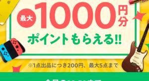 【メルカリ】「出品するだけで1000ポイントもらえる」キャンペーンを利用してみた