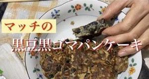 黒豆黒ゴマパンケーキ