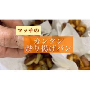 麻婆豆腐と炒り揚げパンの動画アップしました