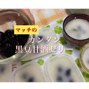 黒豆甘酒ゼリーの動画アップしました