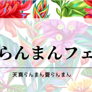 天真らんまんフェスタで花気学セッションします!