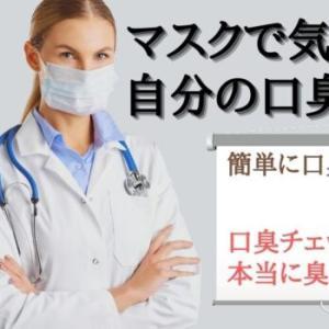 【簡単口臭チェック】マスクで自分の口臭が気になったら要注意です!