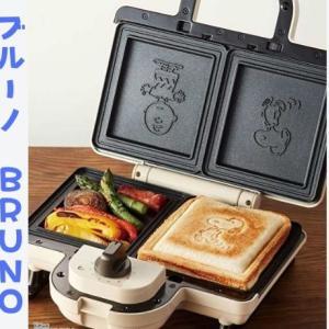 ブルーノ【ムーミン・スヌーピー】のホットサンドメーカーで楽しい朝食を!