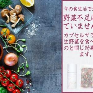 【サプリや青汁は野菜不足を補う?】カプセルサラダは生野菜摂取と同じ効果!