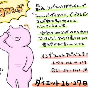 ダイエット 26・27日目