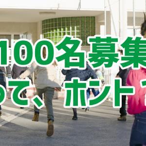 たまに見かける大量採用っぽい「100名募集」って、ウソなの?本当なの?