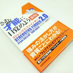 【オススメ書籍】『ストレングス・ファインダー2.0』――自分の強みがなんとなく分かってくる本