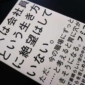 【オススメ書籍】『ぼくは会社員という生き方に絶望はしていない。ただ、今の職場にずっと……と考えると胃に穴があきそうになる。』(著者:フミコフミオ 発行:KADOKAWA)