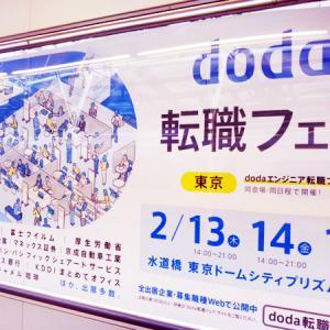 【イベントレポート】『doda転職フェア』(2020.02.13~02.15)