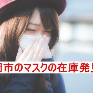 マスクの福岡市内、東区・西区の在庫発見!売り切れはいつまで?【速報】
