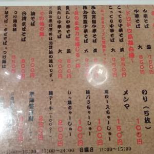 仙台のおいしいラーメン!醤油なら断然「麺屋58(めんやごっぱち)」がおすすめ!